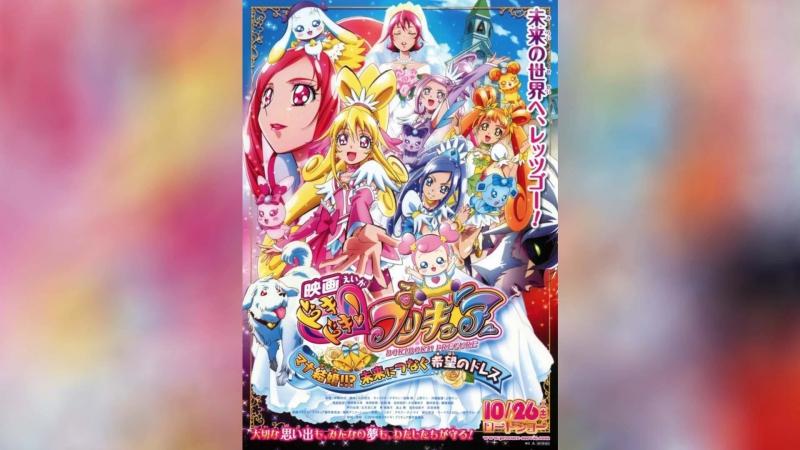 Eiga Dokidoki! Precure Mana Kekkon!! Mirai ni Tsunagu Kibou no Dress (2013) |