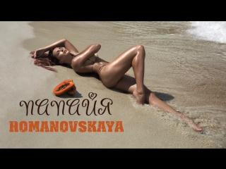 ПРЕМЬЕРА ТРЕКА!    Romanovskaya - Папайя (аудио) Ольга Романовская