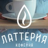 Латтерия / Latteria coffee