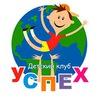 Детский клуб «Успех»