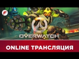 Overwatch | Мятеж