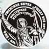 """Мультитурнир """"РЖЕВСКАЯ БИТВА"""""""