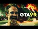 GTA VR (русская озвучка) - версия без цензуры