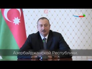 Президент Азербайджана Ильхам Алиев назначил свою жену вице-президентом