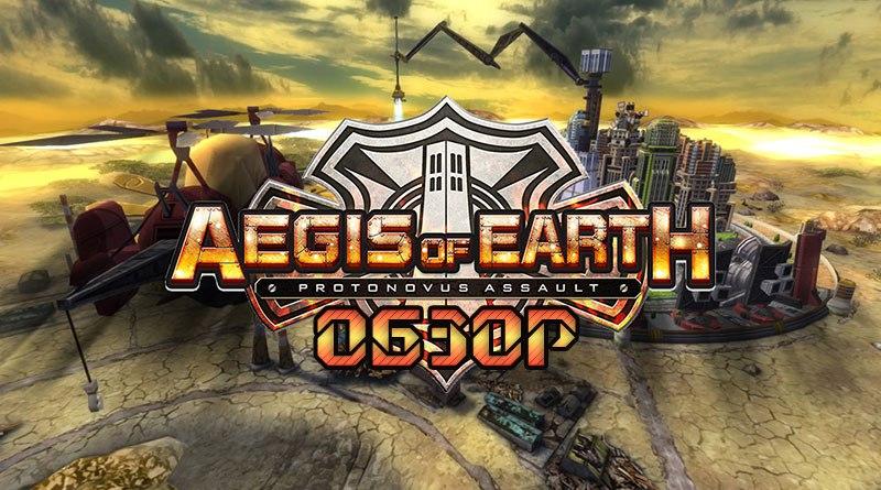 Обзор: Aegis of Earth: Protonovus Assault