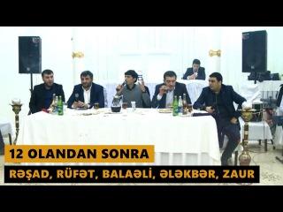 12 OLANDAN SONRA 2017 (Rəşad, Rüfət, Balaəli, Ələkbər, Zaur) Meyxana