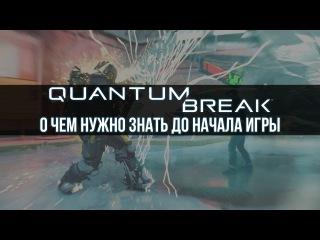 5 фактов о Quantum Break, которые нужно знать до начала игры