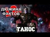 12 Фактов о Таносе!