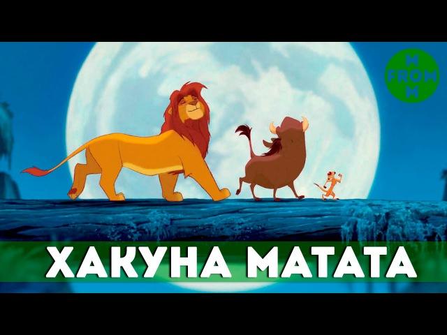 Лучший момент Король Лев Хакуна Матата