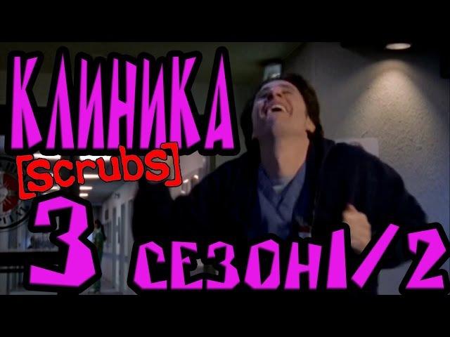 Клиника Самые смешные моменты 3 сезон 1 2