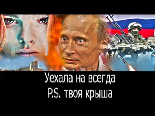 ♐У путина едет крыша 2017, Россия вымирает, он уничтожает дома и города.♐
