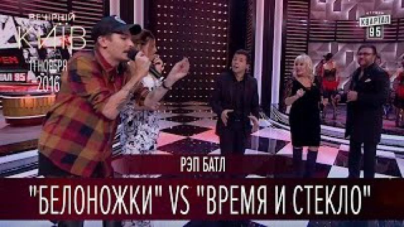 Рэп батл Белоножки vs Время и Стекло Вечерний Киев 2016