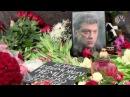 Два года со дня убийства Немцова возложение цветов на кладбище