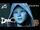 DmC: Devil May Cry[ 5] - Вирилити (Прохождение на русском(Без комментариев))