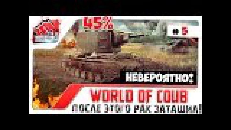 World of Prikol 5 - ПОСЛЕ ЭТОГО РАК ЗАТАЩИЛ!