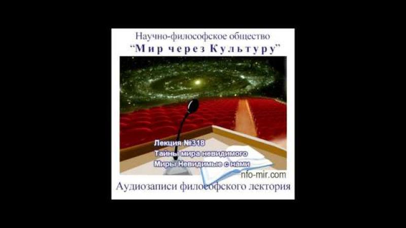 Аудиолекция ТАЙНЫ МИРА НЕВИДИМОГО (318)