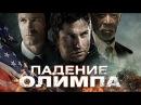 Падение Олимпа / Olympus Has Fallen 2013 смотрите в HD