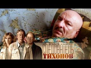 Следователь Тихонов. 15 серия. Лекарство против страха. Часть 1 (2016) HD 720p