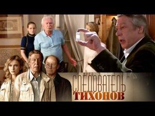Следователь Тихонов. 16 серия. Лекарство против страха. Часть 2 (2016) HD 720p