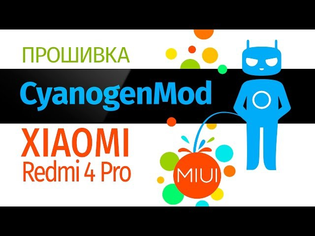 Xiaomi Redmi 4 PRO/PRIME на CyanogenMod Resurrection Remix vs MIUI