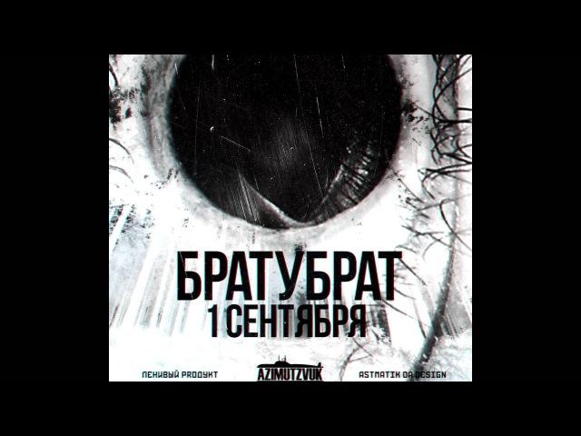 БРАТУБРАТ опубликовали новый трек 1 сентября
