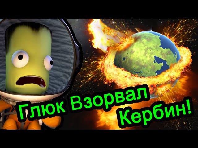 Kerbal Space Program (KSP) - Глюк Взорвал Кербин