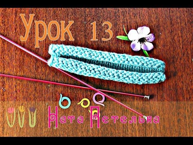 Урок 13 Почему скручивается вязаное полотно