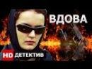 Вдова - детективы русский боевик фильм целиком
