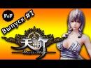 FF show 7:Revelation online - Что за зверь?