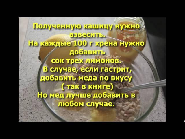 Великолепный хрен рецепт Марвы Оганян от всех хронических болезней