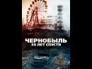 Фильм Чернобыль 30 лет спустя Chernobyl. 30 Years On