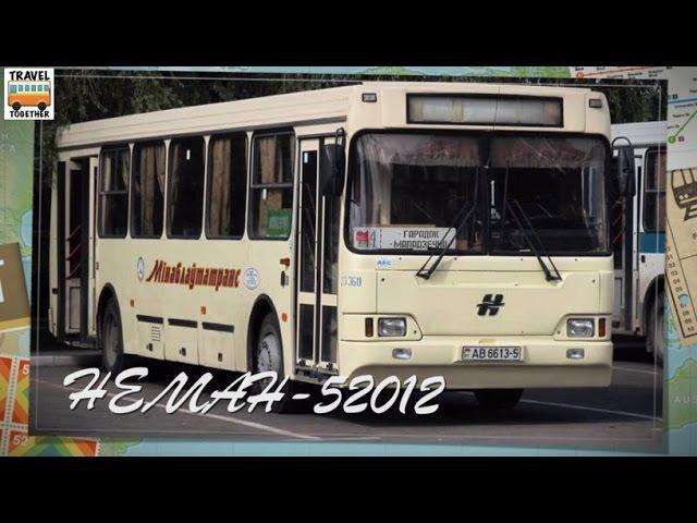 Транспорт Беларуси. Автобус НЕМАН-52012 | Transport in Belarus. Bus NEMAN-52012