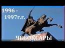 Чебоксары, 1996-97 года. Личный архив.