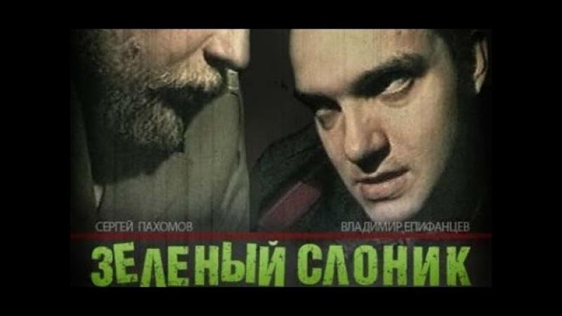 Зелёный Слоник - ЛУЧШИЕ РЕМИКСЫ