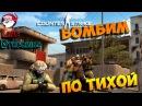 Бомбим по тихой Counter Strike Global Offensive запись стрима