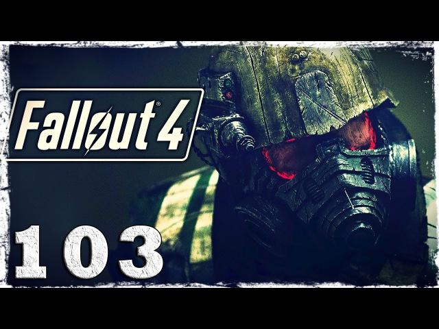 Fallout 4. 103: Последний рейс Конститьюшн. (3/5)