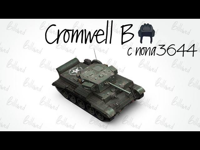 Cromwell B [World of Tanks Blitz] с nona3644