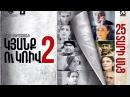 Կյանք ու կռիվ 2. 25 տարի անց - The Line 2 25 Years Later / Full Movie Official / Kyanq u Kriv 2