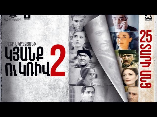 Կյանք ու կռիվ 2 25 տարի անց The Line 2 25 Years Later Full Movie Official Kyanq u Kriv 2