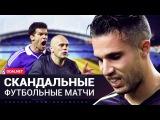 Самые СКАНДАЛЬНЫЕ футбольные матчи в истории ЛЧ » ТОП 5
