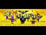 Лего Фильм. Бэтмен трейлер F5