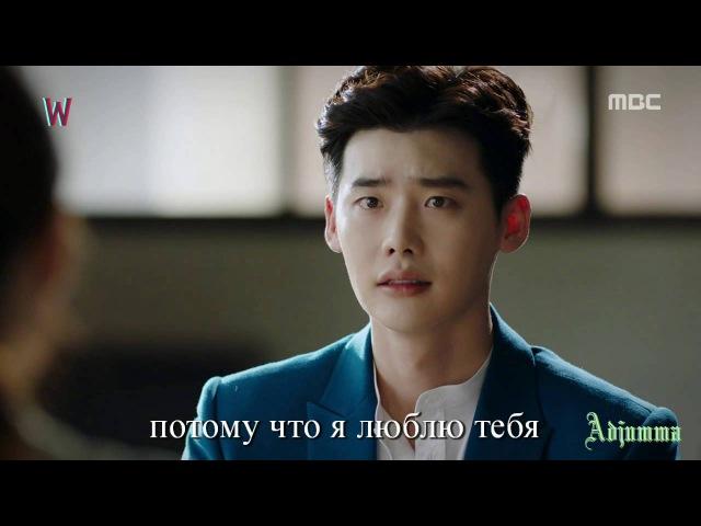 W Между двумя мирами W 두 개의 세계 Верни меня Ли Чон Сок Хан Хен Чжу смотреть онлайн без регистрации