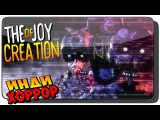 The Joy of Creation (TJOC) Прохождение ● ИНДИ ХОРРОР