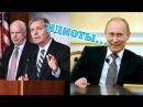 Вы решили надурить Путина Вы чокнутые американский сенатор в сердцах говорит что думает