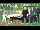 БУДУЩИЙ ЛИДЕР ОПГ Репка Лихие 90-е 1 сезон 1 серия (Анимация)