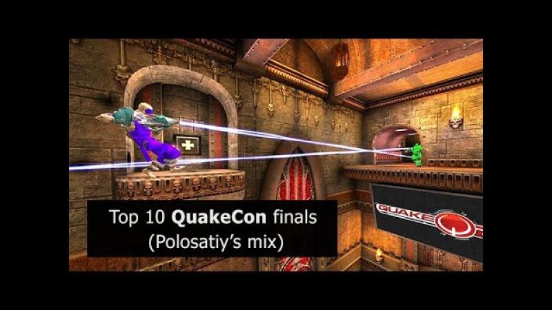 Top 10 QuakeCon finals (Polosatiys mix)