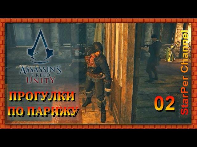 Assassin's Creed Unity Прогулки по Парижу 2 Бессонная ночь Колетт