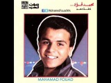 محمد فؤاد - فلكلور شعبي - Mohamed Fouad - Folklor Sahbey