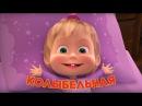 Маша и Медведь - Колыбельная песня Спи, моя радость, усни!