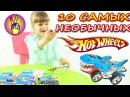 10 самых необычных ХОТ ВИЛС! Распаковка и обзор Машинки HOT WHEELS ! Детский канал Victoria Play.